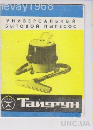 ПАСПОРТ ПЫЛЕСОС ТАЙФУН