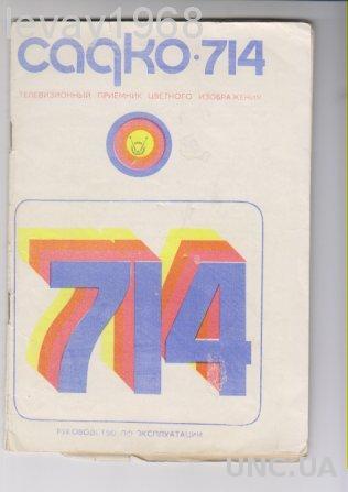 ПАСПОРТ ТЕЛЕВИЗОР САДКО-714