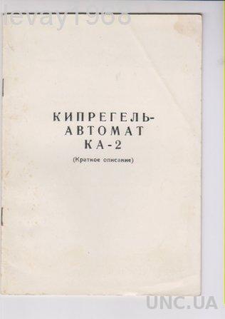 ПАСПОРТ ТИПОГРАФ КИПРЕГЕЛЬ-АВТОМАТ КА-2