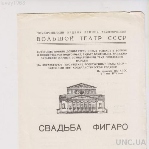 ПРОГРАММА РЕПЕРТУАР МОСКВА БОЛЬШОЙ ТЕАТР СССР СВАДЬБА ФИГАРО