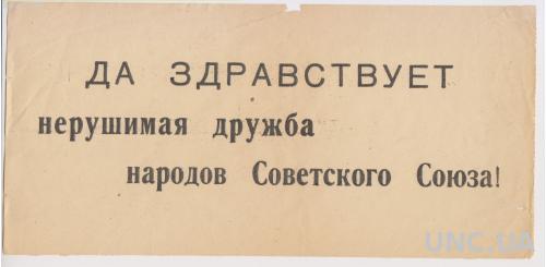 РЕКЛАМА ПРОПАГАНДА. 14 НА 29 ДА ЗДРАВСТВУЕТ НЕРУШИМАЯ ДРУЖБА НАРОДОВ СССР.