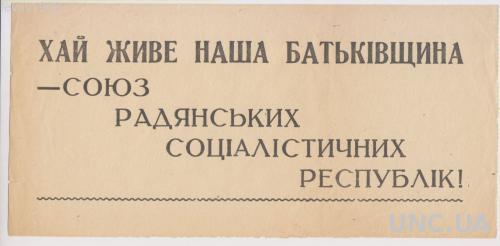 РЕКЛАМА ПРОПАГАНДА. 14 НА 29 ПУСТЬ ЖИВЁТ НАША РОДИНА СССР