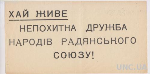 РЕКЛАМА ПРОПАГАНДА. 14 НА 29 РУСТЬ ЖИВЁТ ДРУЖБА НАРОДОВ СССР.