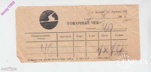 ТОВАРНЫЙ ЧЕК  ДОНЕЦК 1967 ГОД