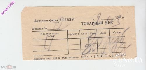 ТОВАРНЫЙ ЧЕК  ФИРМА ОДЕЖДА ДОНЕЦК 1973 ГОД