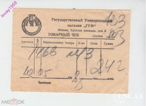 ТОВАРНЫЙ ЧЕК  МАГАЗИН ГУМ МОСКВА 1968 ГОД