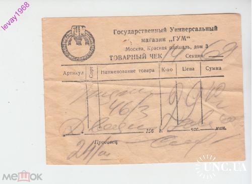 ТОВАРНЫЙ ЧЕК  МАГАЗИН ГУМ МОСКВА 1969 ГОД