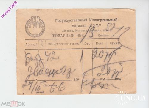 ТОВАРНЫЙ ЧЕК  МАГАЗИН ГУМ МОСКВА 1972 ГОД