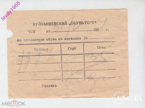 ТОВАРНЫЙ ЧЕК  ОБУВЬТОРГ КУЙБЫШЕВ 1967 ГОД
