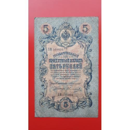 5 рублей 1909 Коншин-Овчинников БМ. Распродажа личной коллекции! Около 500 лотов по бонистике!