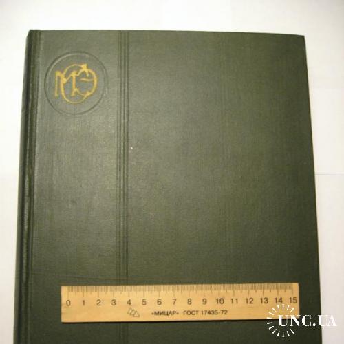 8 том Малой Советской Энциклопедии. 1960 год.