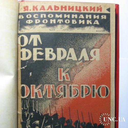 """Кальницкий Я.  """"От февраля к октябрю"""". Воспоминания фронтовика. Москва. 1926 год."""