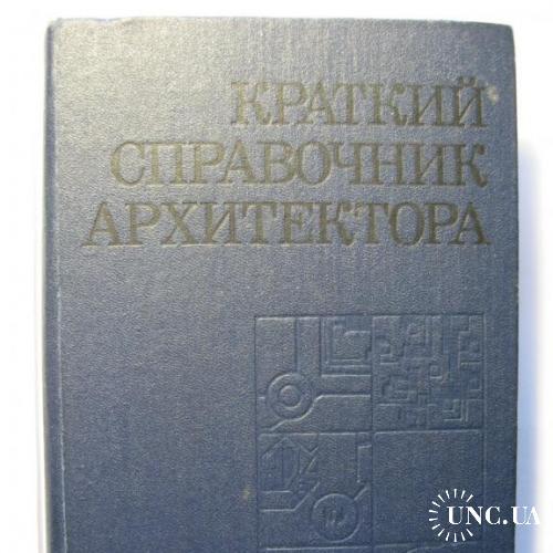 Краткий справочник архитектора (гражданские здания и сооружения). 1975 год
