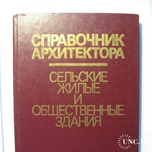 Справочник архитектора. 1983 год. Сельские жилые и общественные здания.