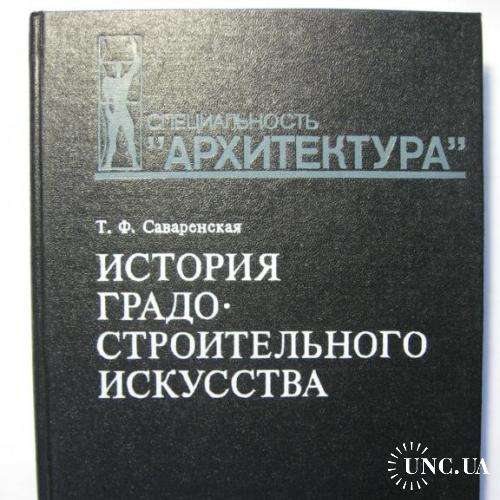 Т.Ф. Саваренская «История градостроительного искусства».
