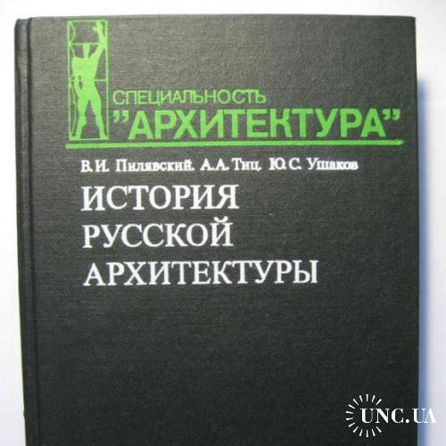 В.И. Пилявский, А.А. Тиц, Ю.С. Ушаков «История русской архитектуры».