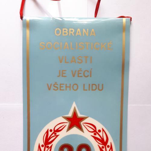 Вымпел ЧССР. 1951-1981 30 лет 180 х 80 мм.