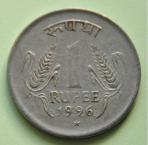 "(А) Индия 1 рупия 1996 Отметка монетного двора: ""*"" - Хайдарабад"