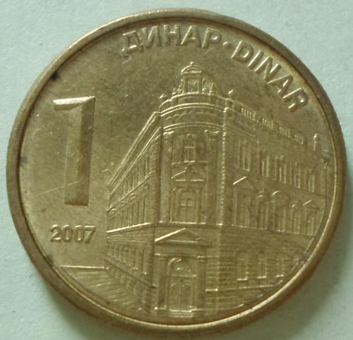 (А) Сербия 1 динар 2007