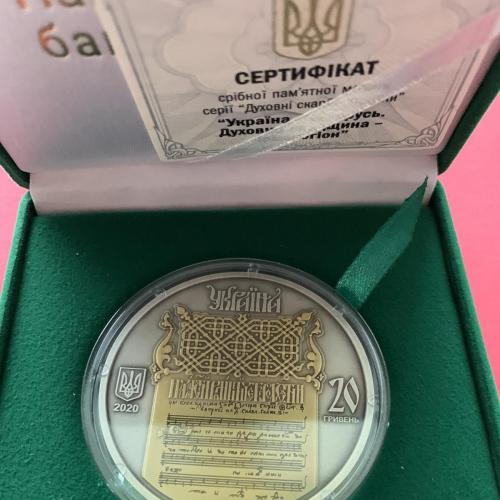 Украина 20 грн ''Україна - Білорусь. Духовна спадщина - Ірмологіон'' 2020 СРIБЛО