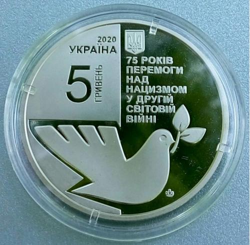 Украина 5 грн 75 років перемоги над нацизмом у Другій світовій війні 1939 - 1945 років 2020
