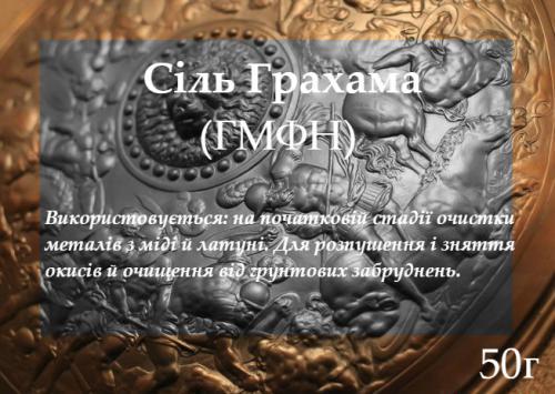 Сіль грахама ГМФН 50 Грам