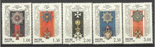 марки России  1999 **