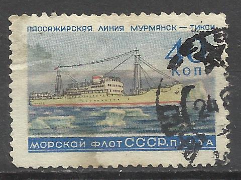 марки СССР 1959