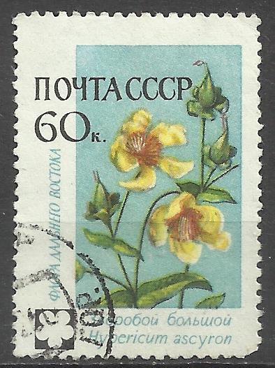 марки СССР 1960 Цветы