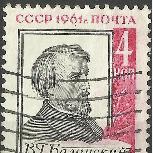 марки СССР 1961 В.Г.Белинский