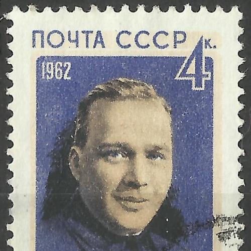 марки СССР 1962  А.Гайдар