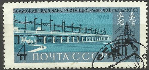 марки СССР 1962  Стройки коммунизма