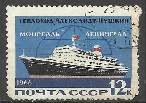 марки СССР 1966