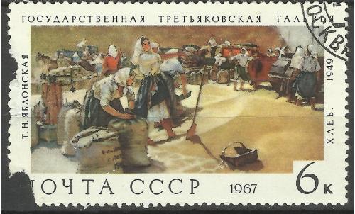 марки СССР 1967  Т.Н.Яблонская