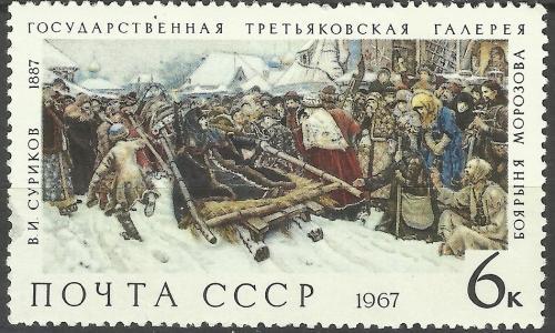 марки СССР 1967  В.И.Суриков