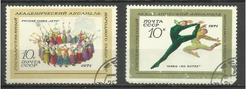 марки СССР 1971 Государственный ансамбль народного танца
