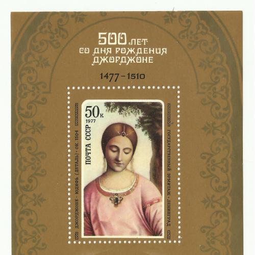 марки СССР 1977 Джорджоне Блок**