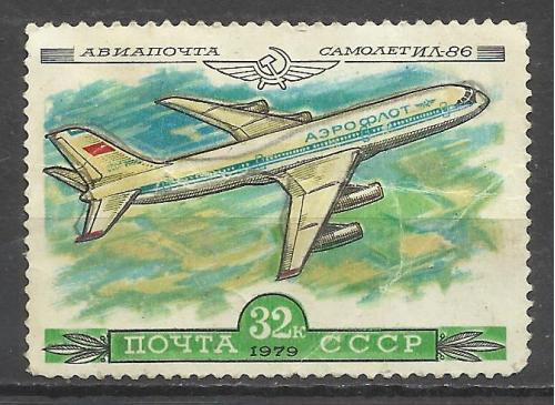 марки СССР 1979