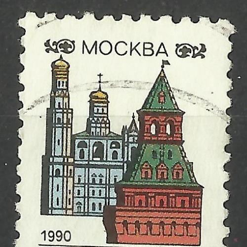 марки СССР 1990