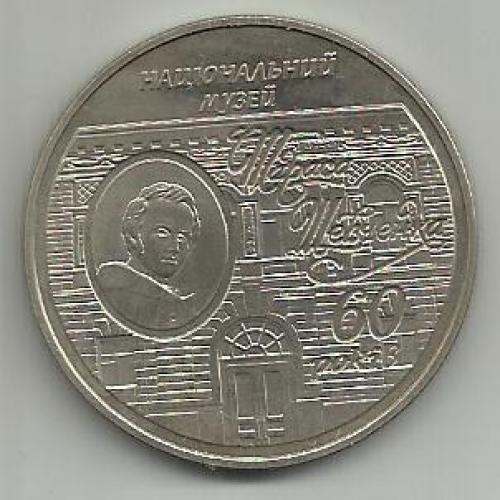 Монета  Украины 2009    5 грн   60 років Національному музею Т.Г.Шевченка
