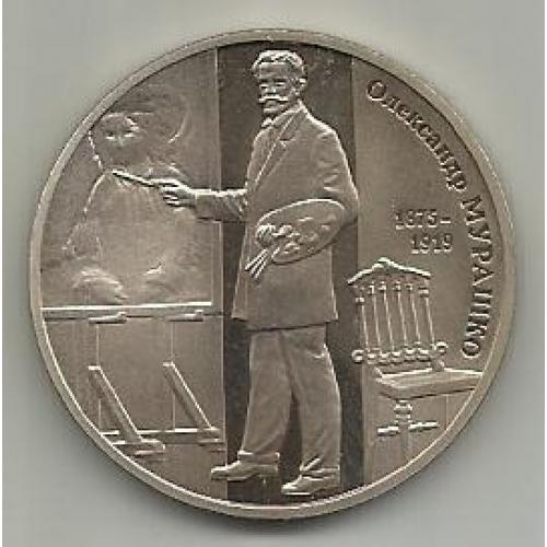 Монета  Украины 2015   2 грн   Олександр Мурашко