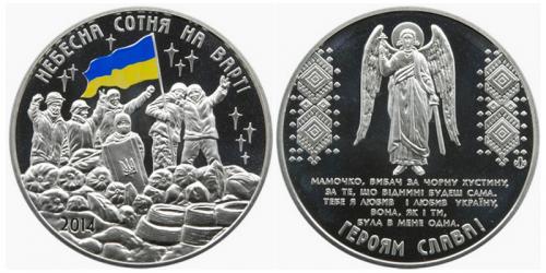 памятная медаль «Небесна сотня на варті»