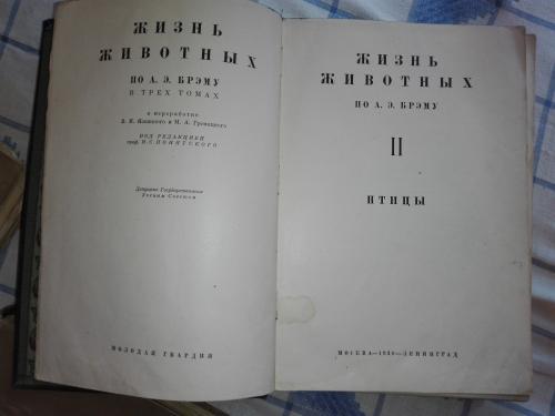 Жизнь животных, 1930г.