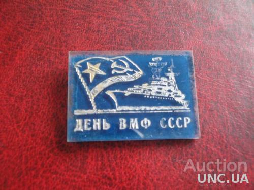 День ВМФ СССР корабль