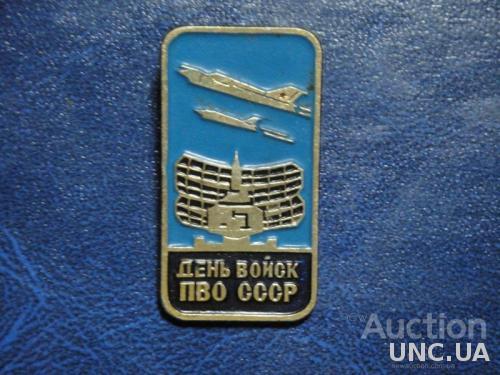 День Войск ПВО СССР