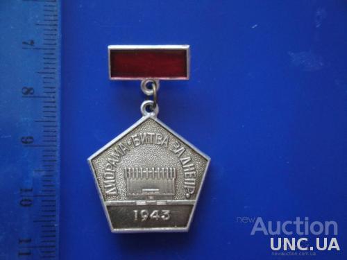 Диорама Битва за Днепр 1943 Днепропетровск 1975