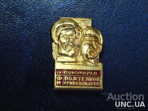Хутор Пономарёв