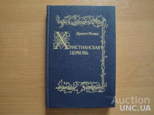 """Книга Э.Ренан """"Христианская Церковь"""""""