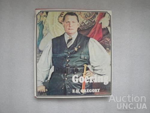 "Книга F.H.Gregory ""Goering"" Геринг"