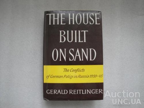 "Книга Gerald Reitlinger ""The House Built on Sand"""